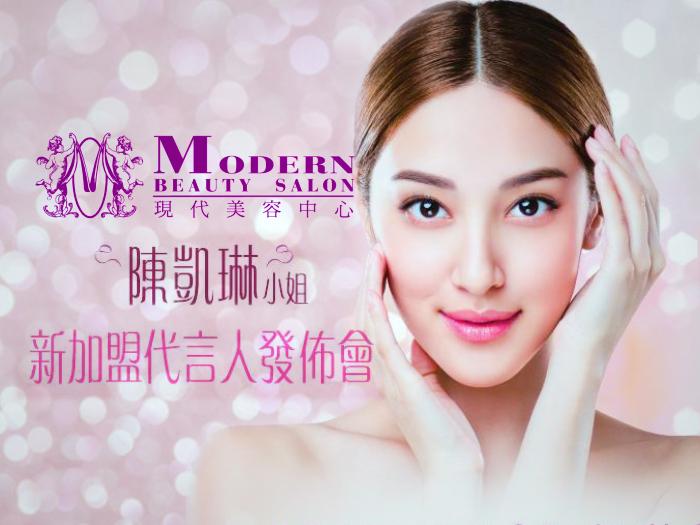 陳凱琳加盟現代美容代言人記者會