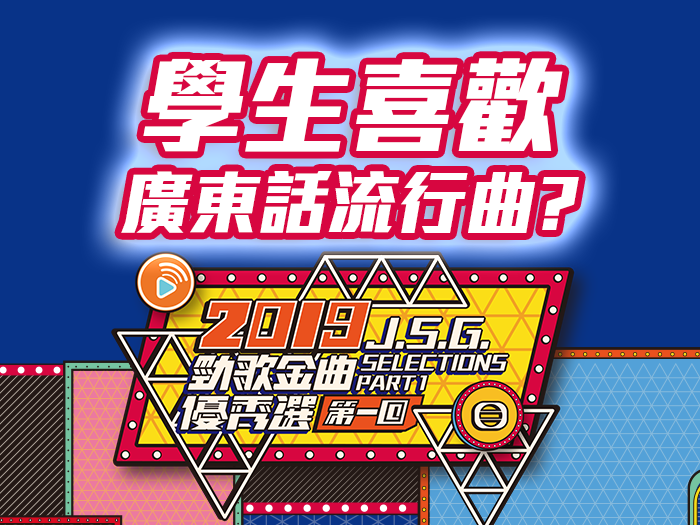 學生喜歡廣東話流行曲?