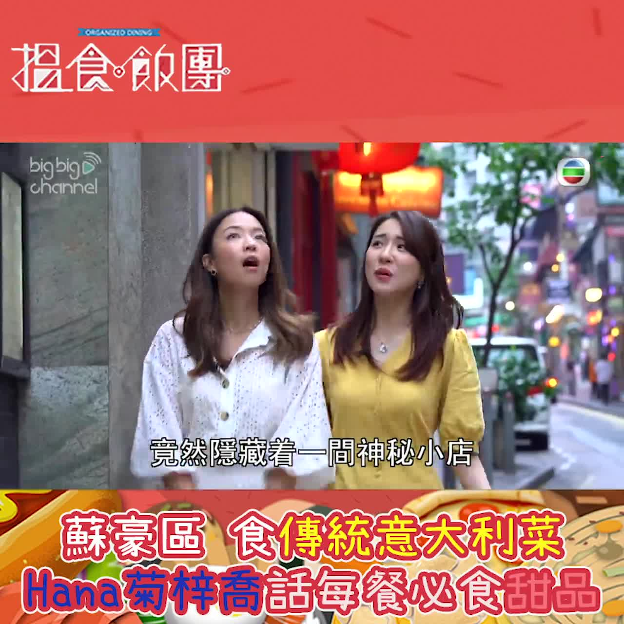 蘇豪區 食傳統意大利菜 Hana菊梓喬話每餐必食甜品