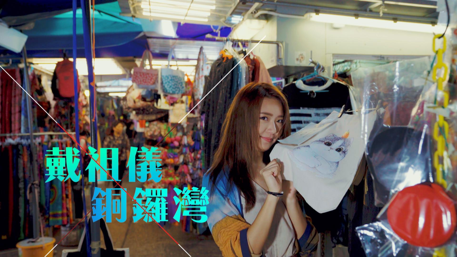 #5  戴祖儀 - 銅鑼灣篇