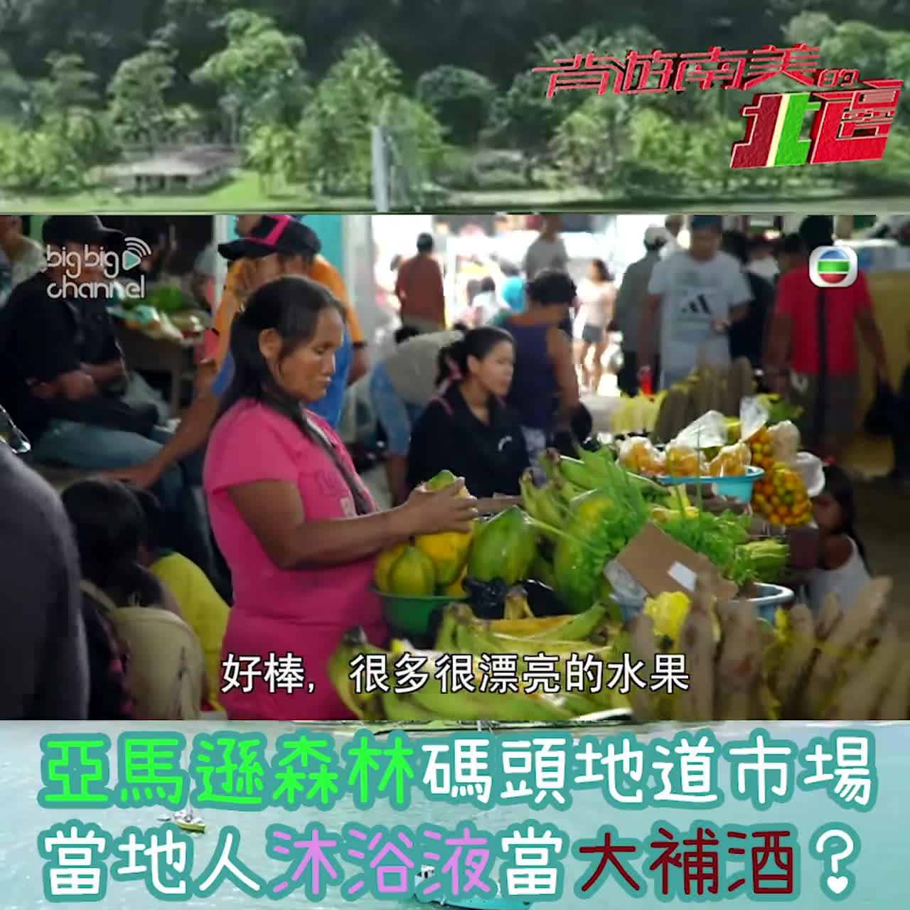亞馬遜森林碼頭地道市場 當地人沐浴液當大補酒?