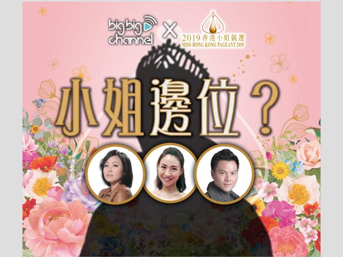 2019香港小姐 港姐面試 獨家直擊