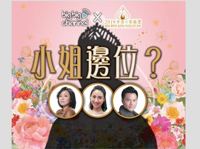 2019香港小姐 港姐面試 獨家直擊part2