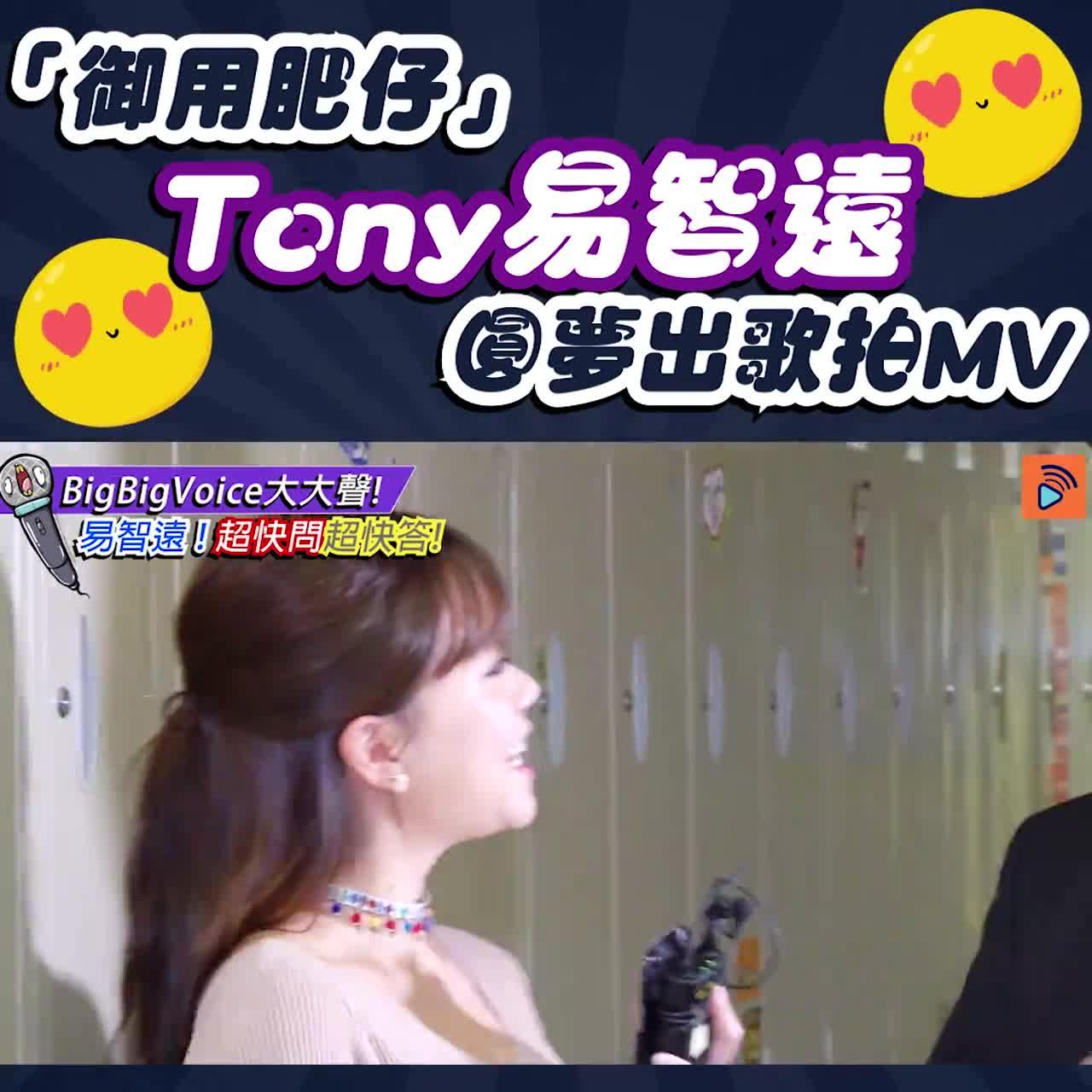 「御用肥仔」 Tony易智遠 圓夢出歌拍MV
