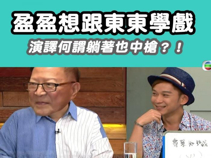 演藝學院必修科 - 扮King Sir!!