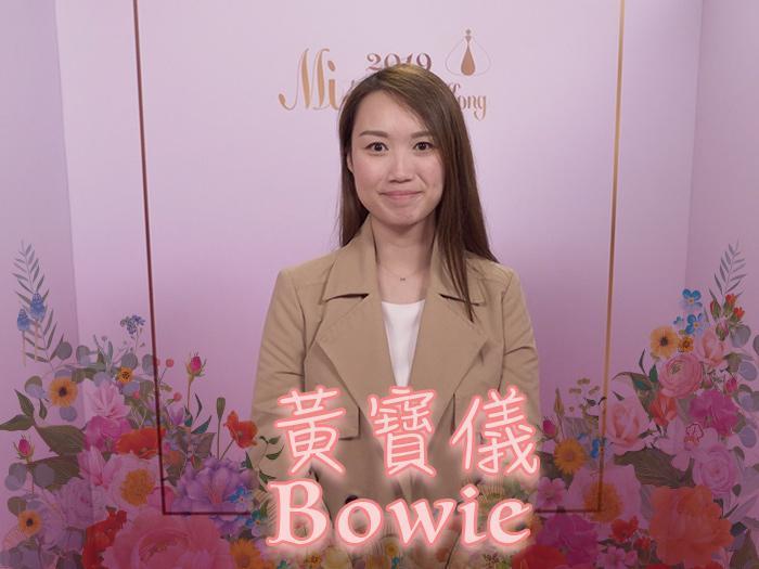黃寶儀Bowie@香港小姐秘密房間