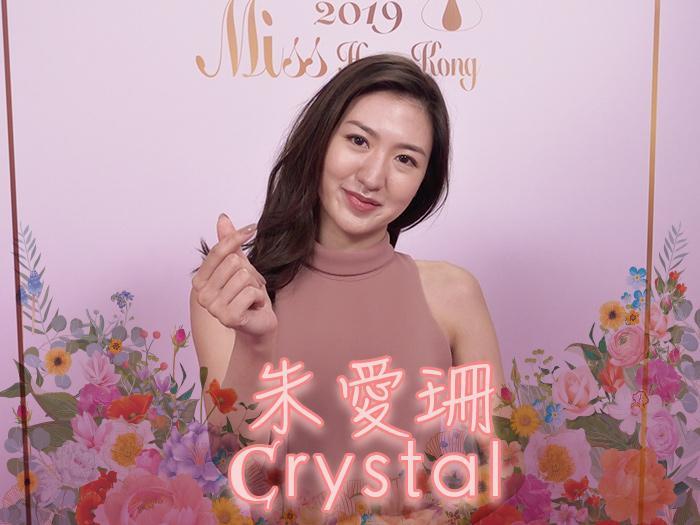 朱愛珊Crystal@香港小姐秘密房間