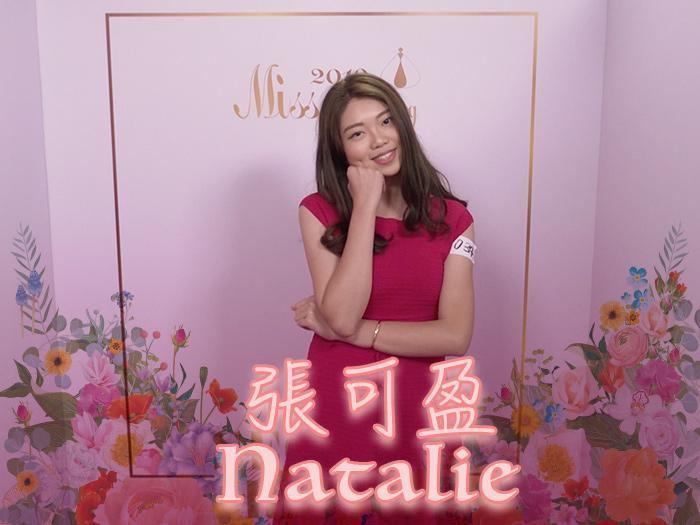 張可盈Natalie@香港小姐秘密房間