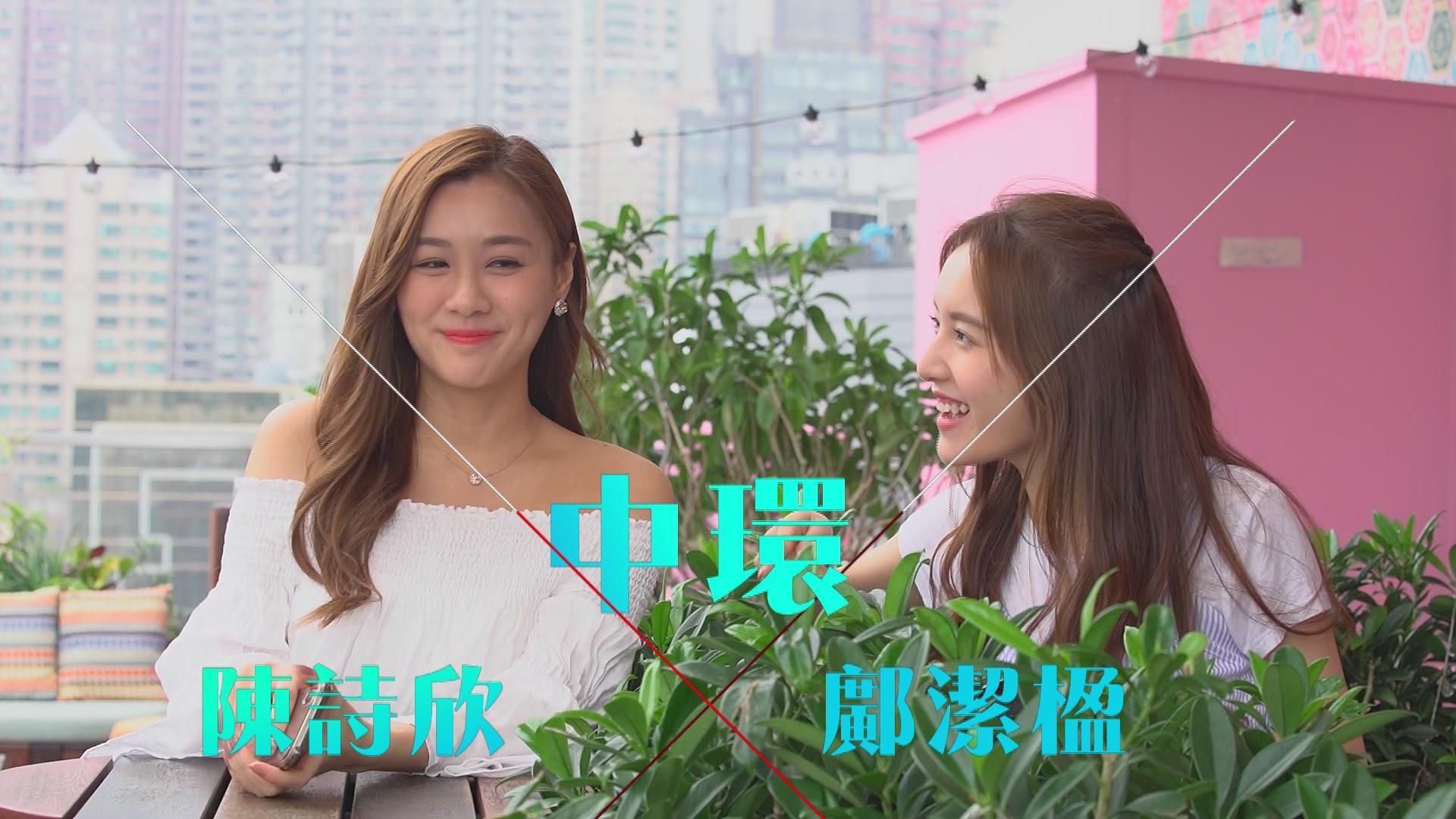#9  陳詩欣 X 鄺潔楹 - 中環篇