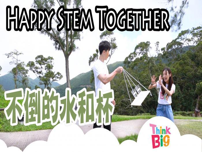 Happy STEM Together 不倒的水和杯