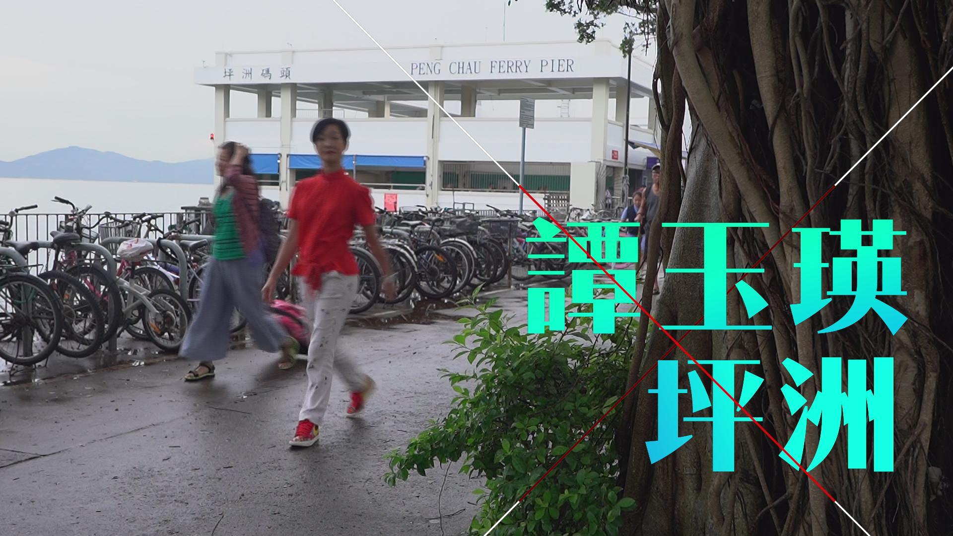 #10  譚玉瑛 - 坪洲篇