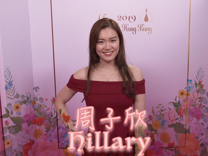 周子欣Hillary@香港小姐秘密房間