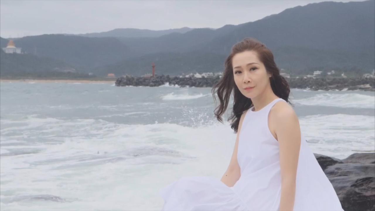 關心妍赴台灣為新歌拍MV 無懼風雨到神秘海岸取景