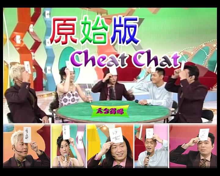 原始「Cheat Chat」放笑彈