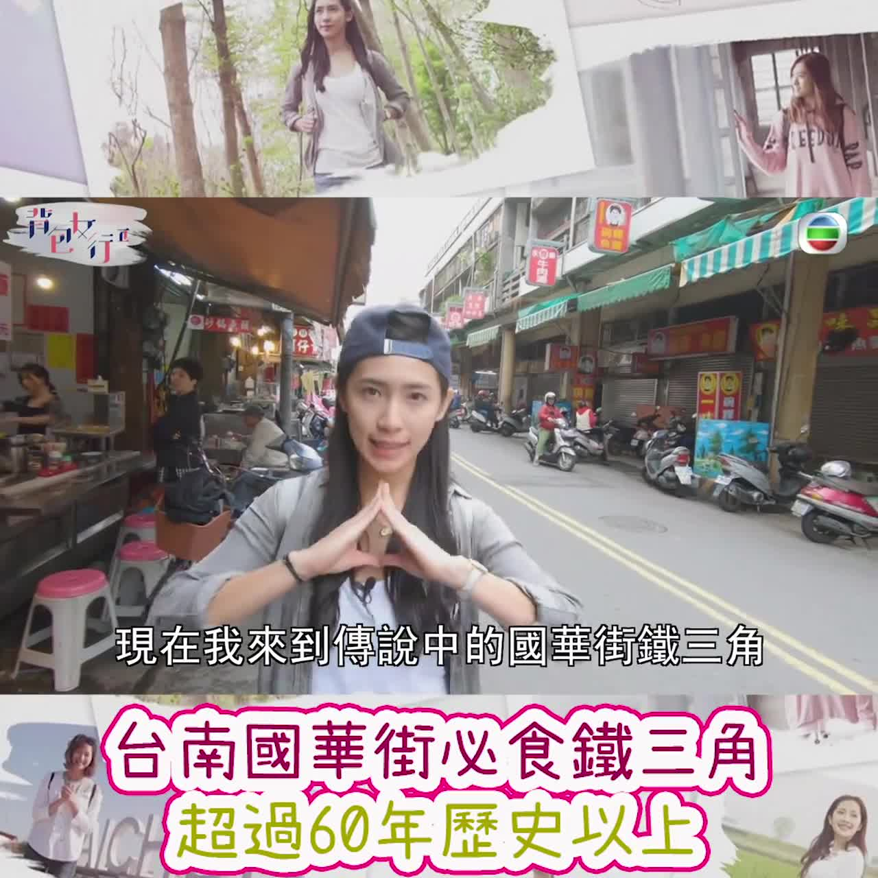 台南國華街必食鐵三角 超過60年歷史以上