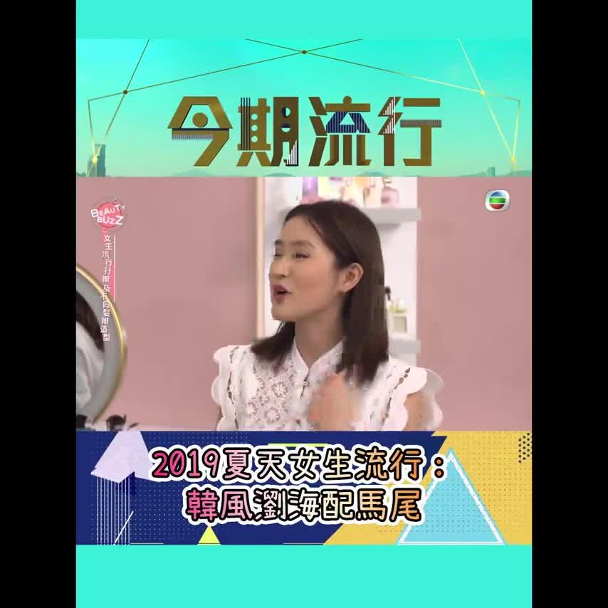 2019夏天女生流行:韓風瀏海配馬尾