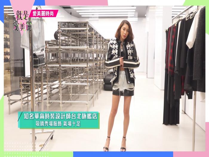 就是愛美麗Sr.4_26_愛美麗時尚_知名華裔時裝設計師台北旗艦店