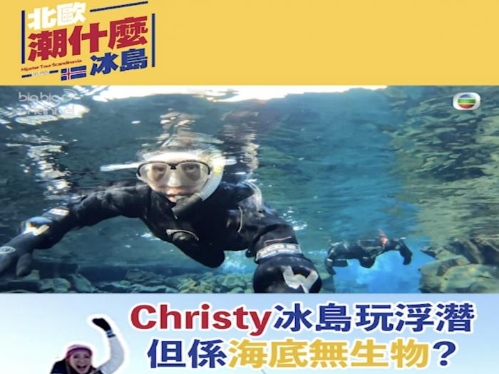 Christy喺冰島玩浮潛 但係海底無生物?