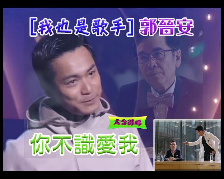 [白色強人版] 郭晉安<你不識愛我>