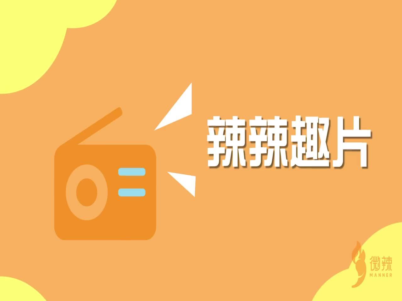 微辣客串 辣辣趣片 娛樂