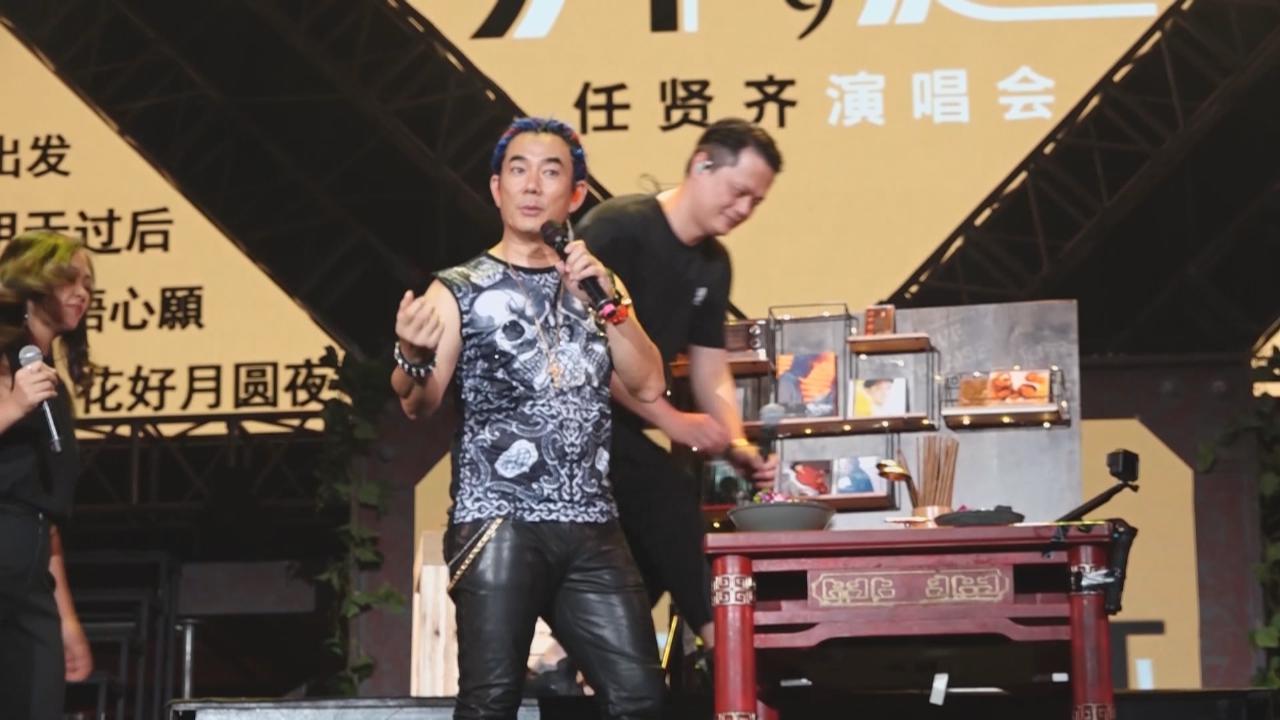 (國語)任賢齊開唱前戒口護聲 成都演唱會台上吃麻辣火鍋