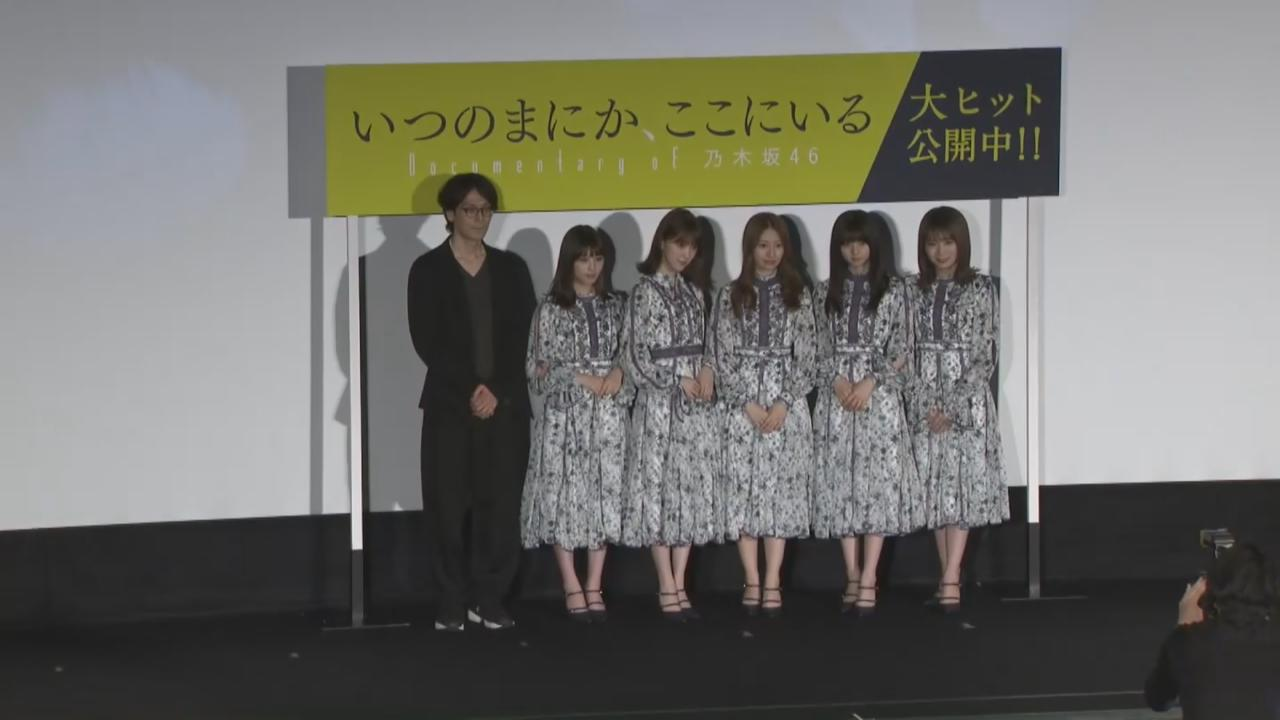 (國語)乃木坂46成員出席紀錄片首映 秋元真夏自言能靠嗅覺分辨隊友