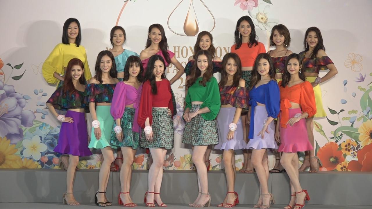 (國語)2019香港小姐競選 十五位候選佳麗首晤傳媒