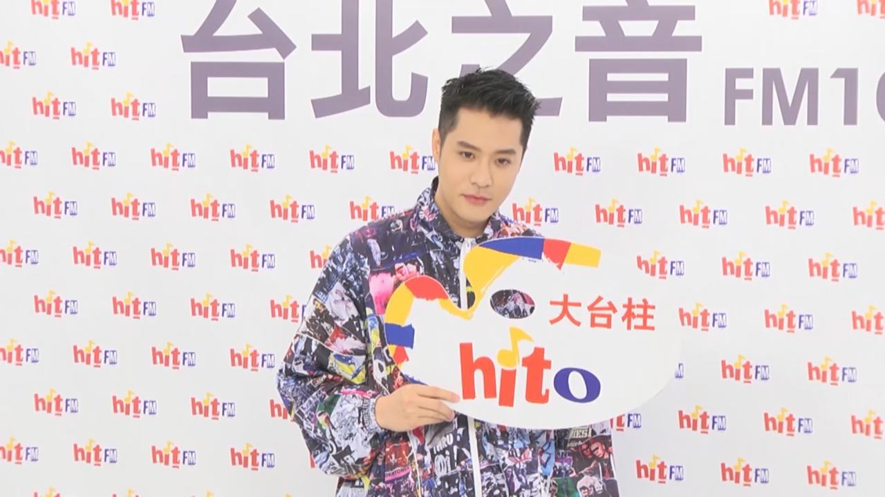 (國語)新歌橫掃台灣樂壇 六冠王周湯豪喜上眉梢