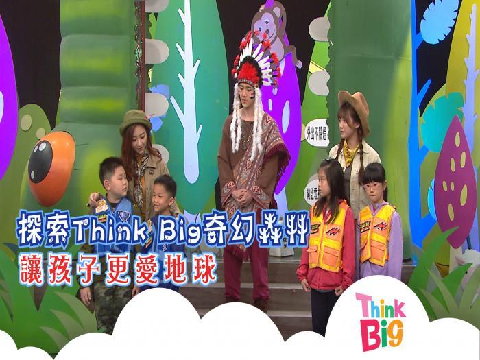 探索Think Big奇幻森林 讓孩子更愛地球 #2