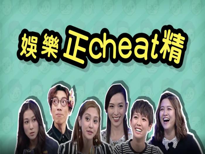 精華EP17   娛樂正cheat精