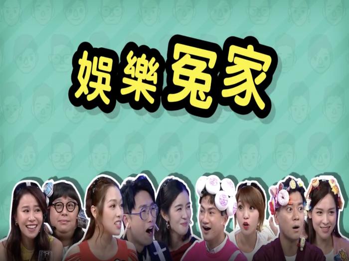精華 EP17   娛樂冤家