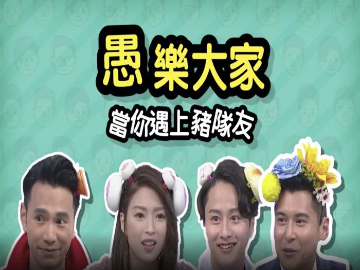 精華EP17   愚樂豬隊友