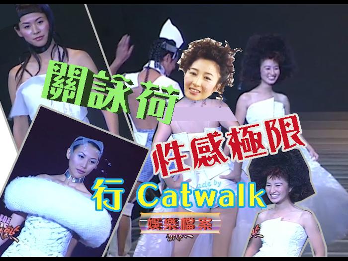 關詠荷性感極限行Catwalk