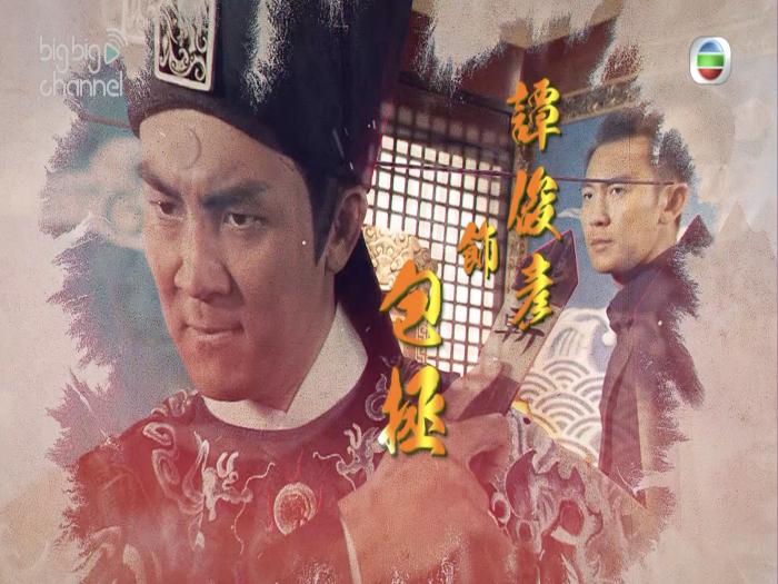 譚俊彥 飾演 包拯
