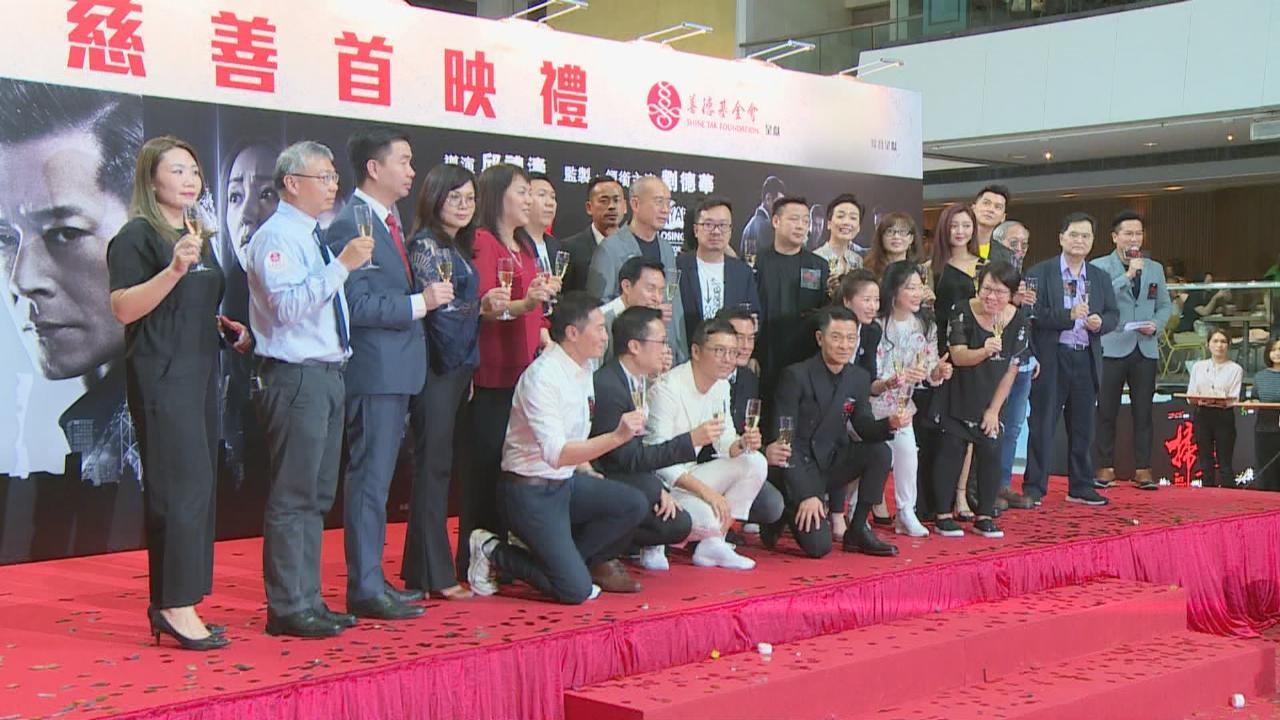 新戲內地票房衝破十億 華仔透露電影第三集有望開拍