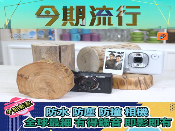 今期新款:三防相機 X 全球最細錄音即影即有