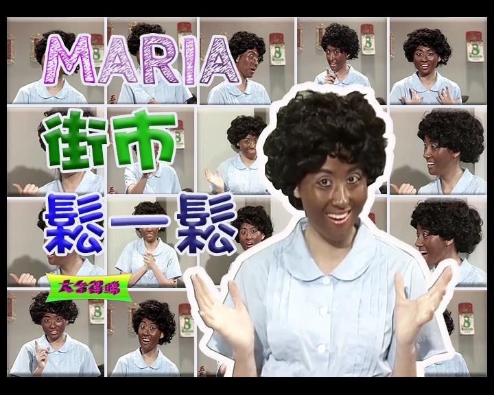 [趣劇] Maria 遇街市販賣「偽術」