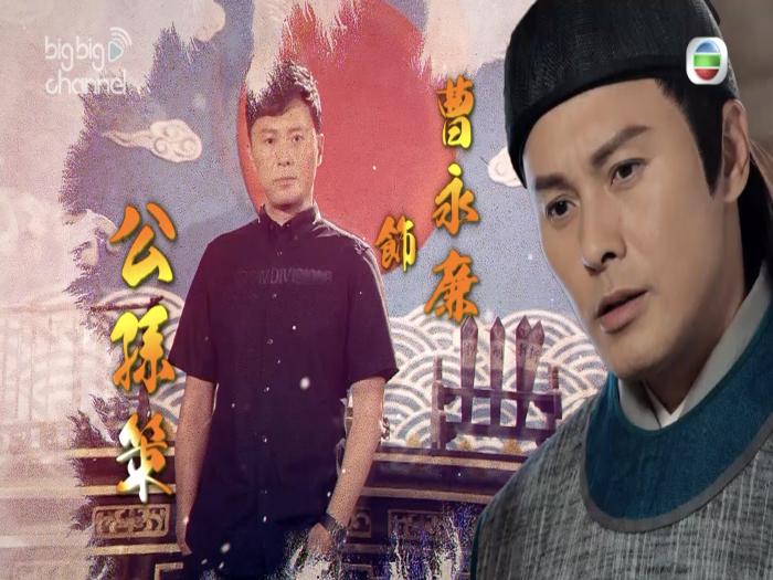 曹永廉 飾演 公孫策