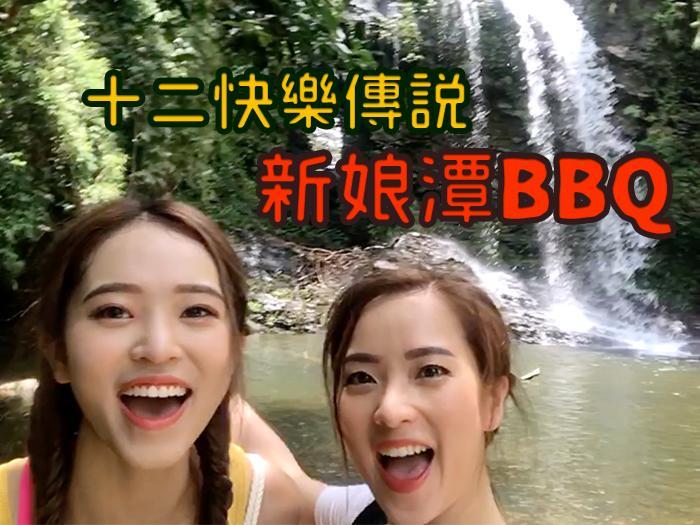 十二快樂傳說 - 新娘潭BBQ