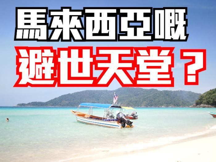 非港女遊,馬來西亞嘅避世天堂 ?