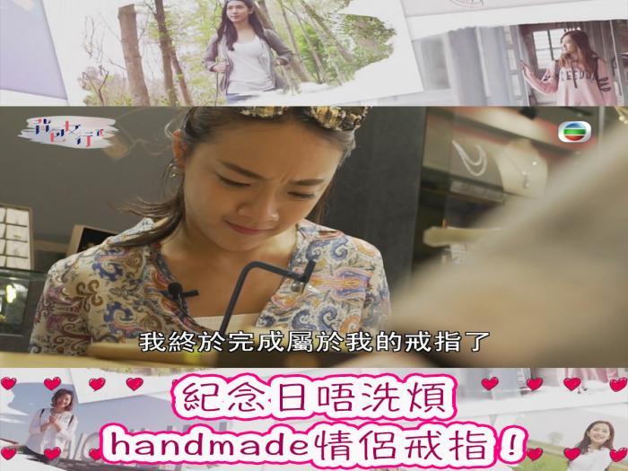 紀念日唔洗煩 handmade情侶戒指!