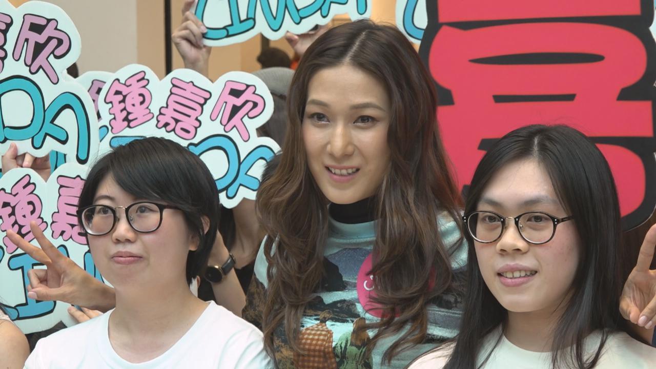 鍾嘉欣返港宣傳新歌 活動上與小朋友合唱