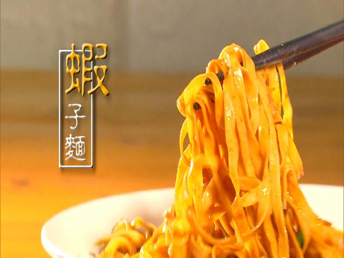 十萬工序煉成極級美味蝦籽麵