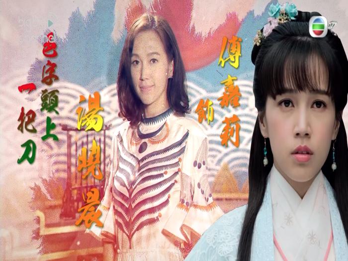 傅嘉莉 飾演 湯曉晨