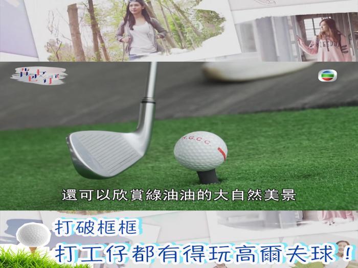 打破框框 打工仔都有得玩高爾夫球!