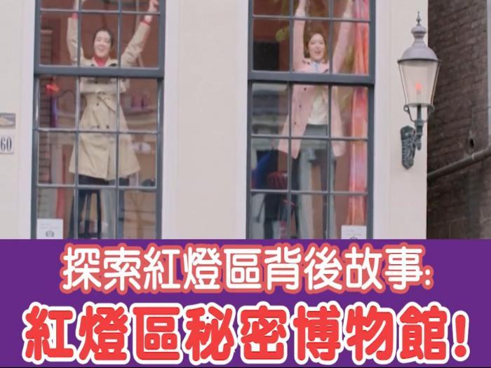 【荷蘭短版】紅燈區秘密博物館!