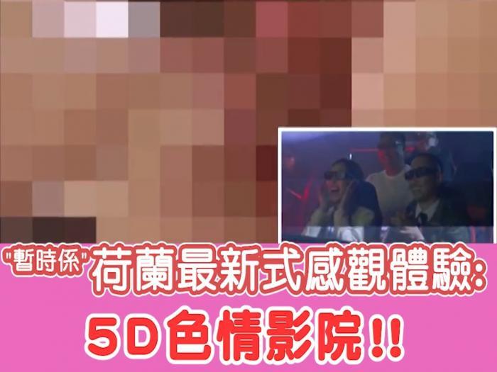 【荷蘭短版】5D色情影院!!
