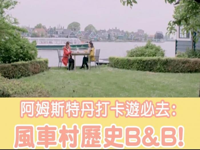 【荷蘭短版】風車村隱世歷史旅館!