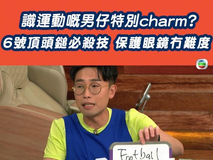 陸浩踢波必殺技係頂頭鎚!?