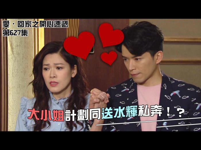 精華 大小姐計劃同送水輝私奔!?